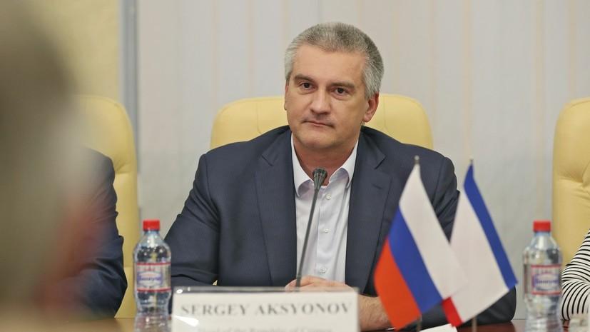 Аксёнов посоветовал жителям Крыма не ездить на Украину через границу с полуостровом