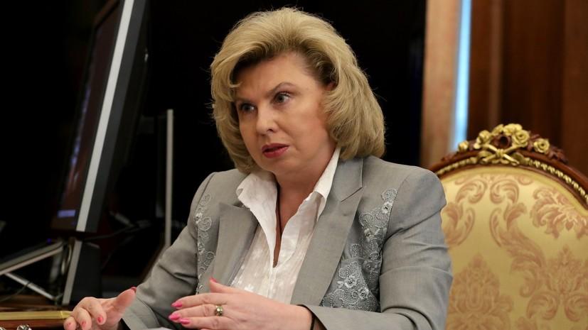 Москалькова попросила международные организации посодействовать задержанной вУкраинском государстве крымчанке