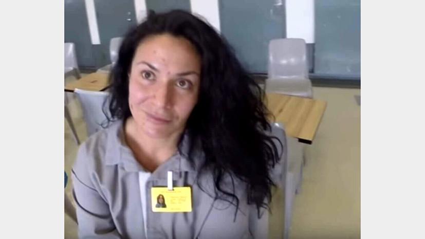 Дипломаты встретились с объявившей голодовку в тюрьме Нью-Йорка россиянкой