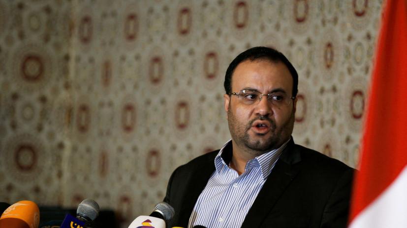 Посол Саудовской Аравии сообщил о ликвидации главы Высшего политсовета Йемена