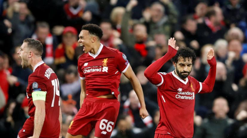 Египетская сила: «Ливерпуль» разгромил «Рому» в первом полуфинале ЛЧ благодаря дублю и двум передачам Салаха
