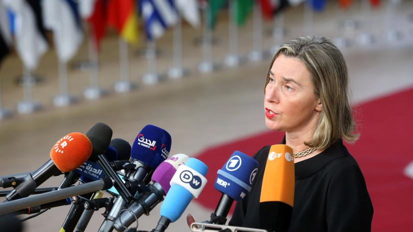 Могерини заявила об отказе ЕС помогать восстановлению Сирии до начала политического процесса