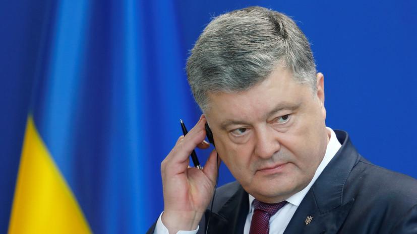 На Украине суд обязал правоохранителей возбудить дело против Порошенко