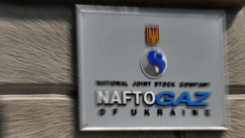 Эксперт оценил заявление «Нафтогаза» об угрозе конфликта между Россией и Украиной