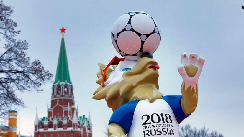 Суммарный вклад ЧМ-2018 по футболу в ВВП России составит более 800 млрд рублей