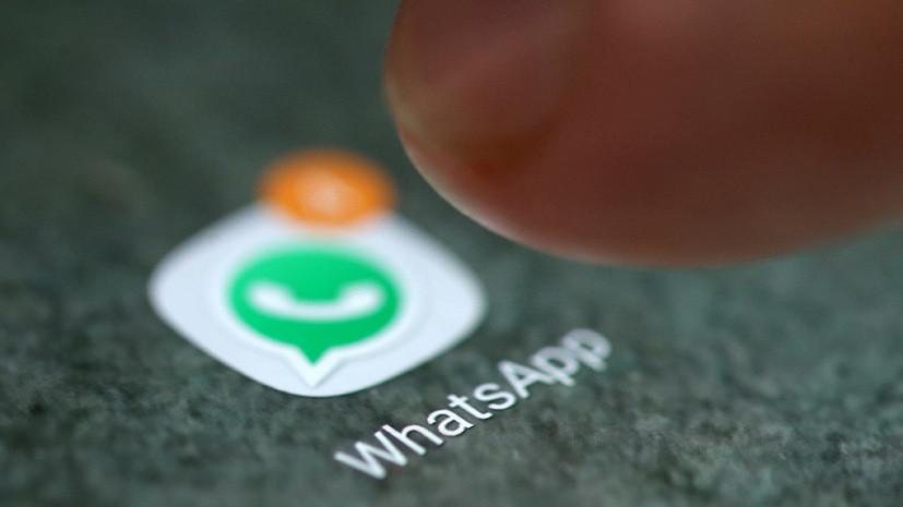 WhatsApp ввёл возрастные ограничения для европейских пользователей
