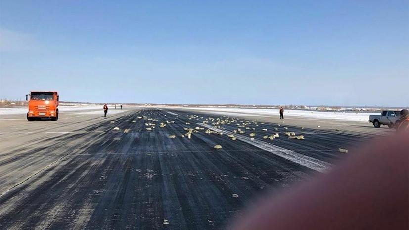 СК назвал причину инцидента с выпавшим из самолёта золотом в Якутске