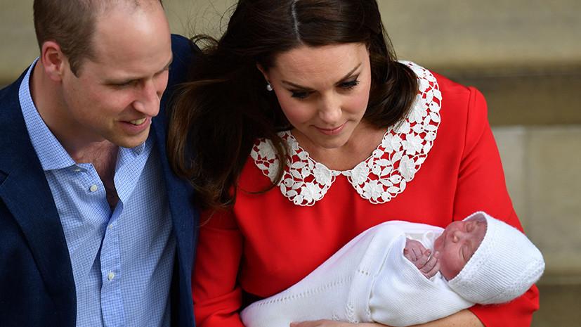 Сына принца Уильяма и Кейт Миддлтон назвали «сильным именем»