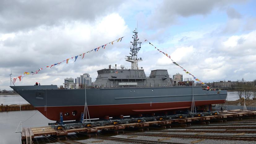 В Петербурге спустили на воду корабль «Иван Антонов» для ВМФ России