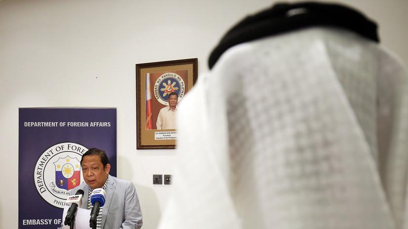 СМИ: Кувейт высылает посла Филиппин