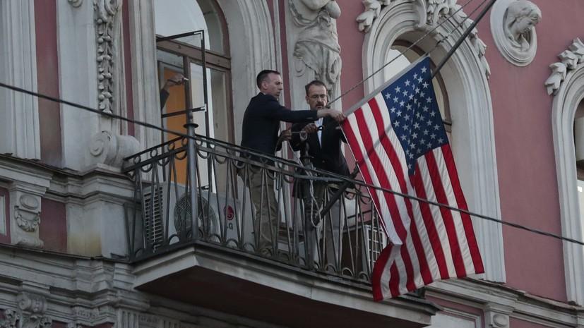В США заявили, что порядок выдачи виз после закрытия генконсульства в Петербурге не изменился
