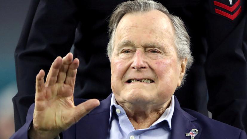 Представители Буша-старшего сообщили об улучшении его состояния после госпитализации