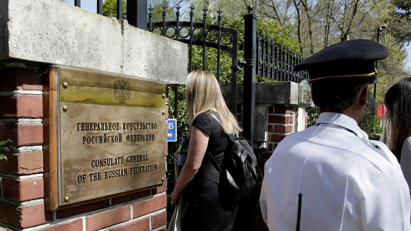 Проникновение со взломом: в России назвали «рейдерским захватом» вторжение на территорию резиденции консула в Сиэтле