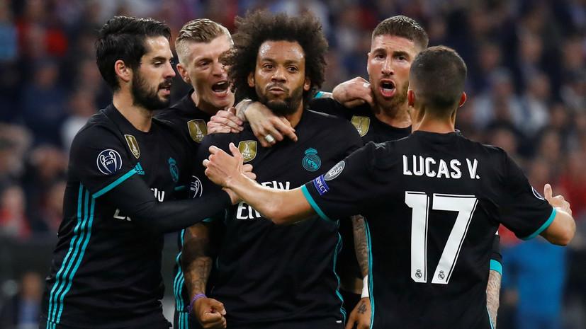 Шаг к титулу: «Реал» обыграл «Баварию» в полуфинале Лиги чемпионов