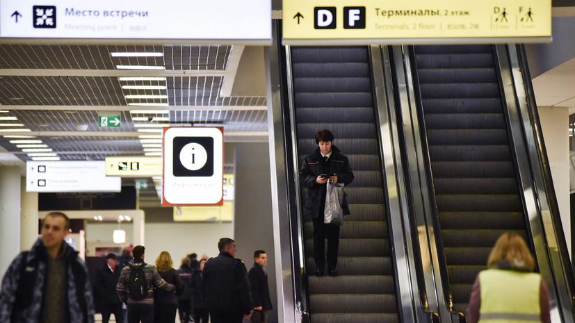 За нарушения правил поведения в московских аэропортах начнут штрафовать