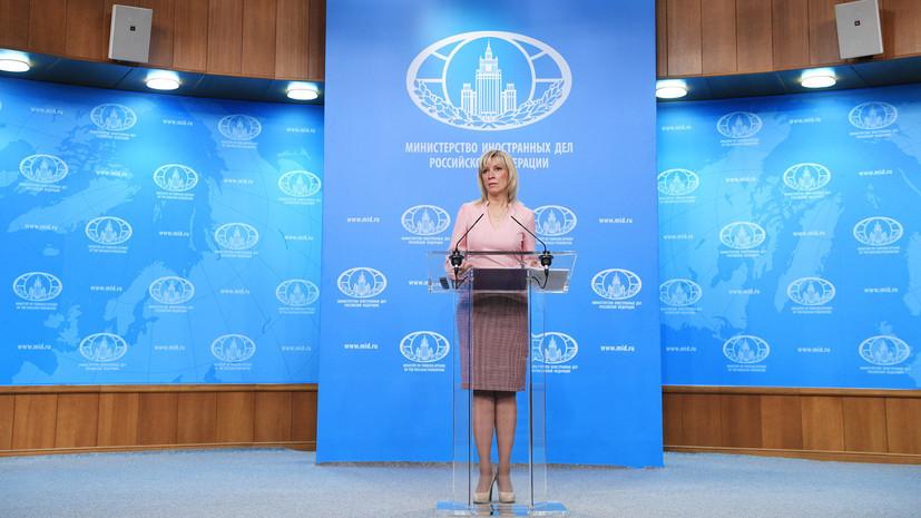 Захарова: Россия серьёзно обеспокоена заявлениями Трампа и Макрона по Ирану