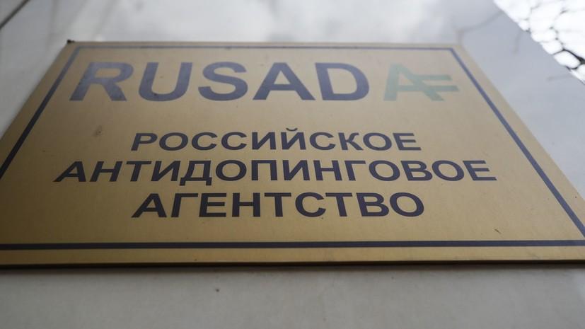 РУСАДА и ВФЛА подписали программу о совместных мерах по борьбе с допингом