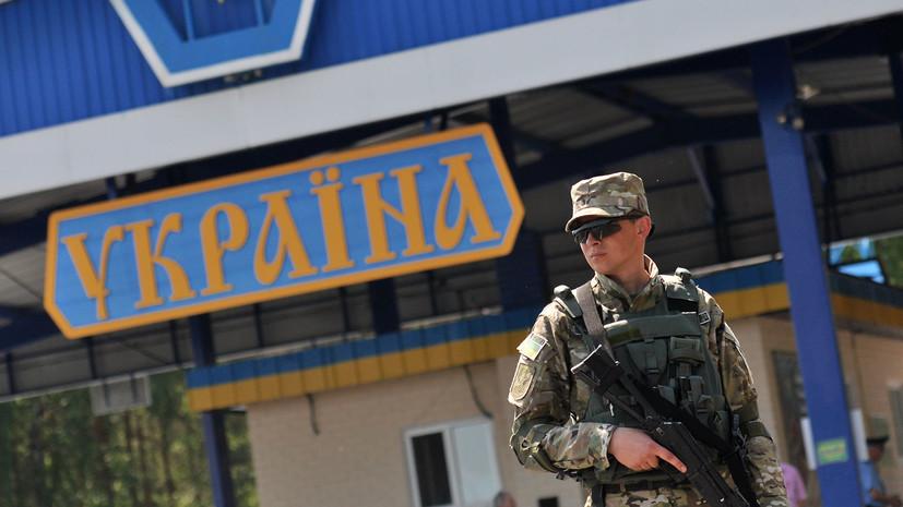 Что стоит за украинским законом по ужесточению контроля на госгранице