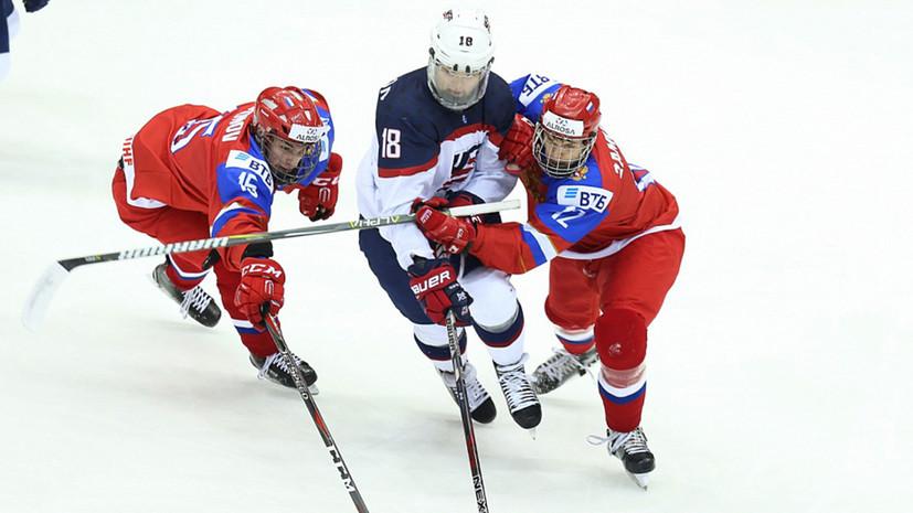 Сборная России проиграла США в четвертьфинале ЮЧМ по хоккею