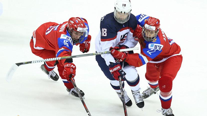 Юниорская сборная России по хоккею проиграла США и завершила выступления на домашнем ЧМ