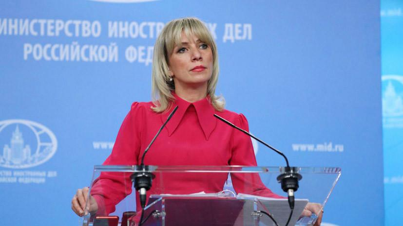 Захарова заявила, что западные партнёры ведут политику за «синей тряпкой»