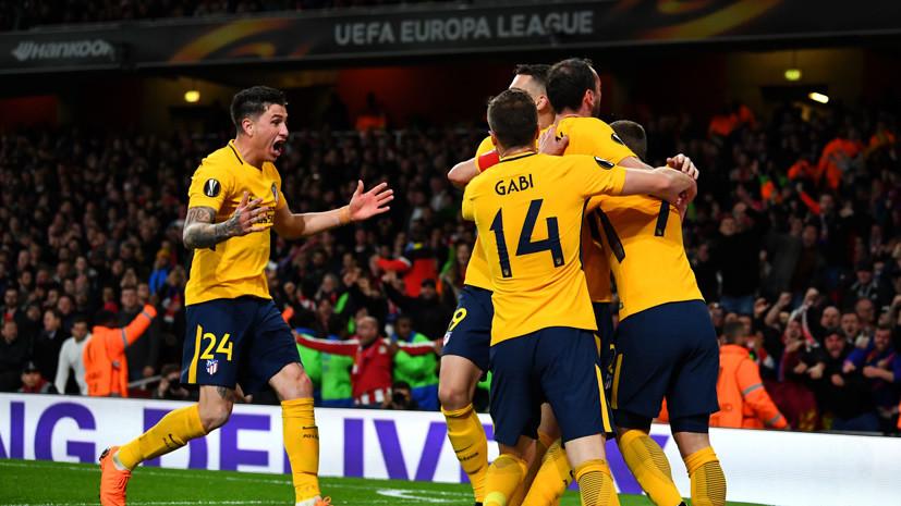 Страсти на «Эмирейтс» и уверенная победа «Марселя»: чем запомнились первые полуфиналы Лиги Европы