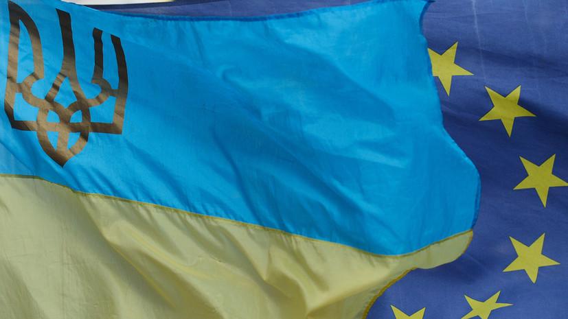 В ЕС заявили о готовности дать Украине около €100 млн на энергоэффективность