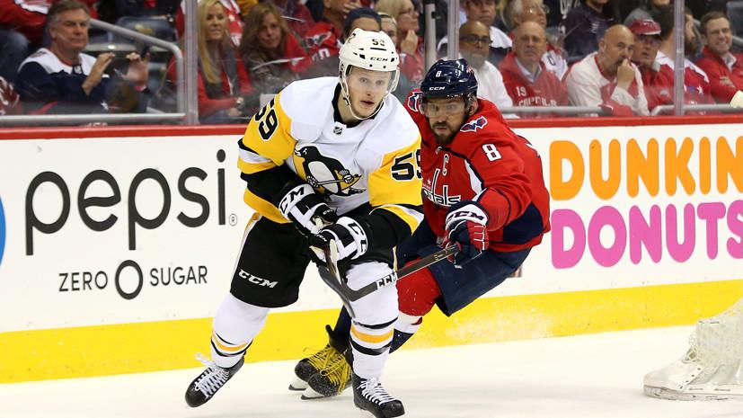 Падение героя: ошибки Овечкина помешали «Вашингтону» обыграть «Питтсбург» в плей-офф НХЛ