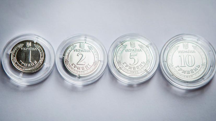 Украина вводит в обращение новые монеты