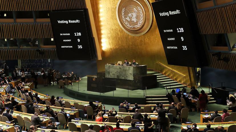 «Решение не самое умное»: США составили список своих противников и сторонников в ООН