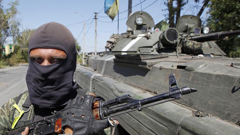 Киев введёт «особый порядок» в Донбассе после смены формата военной операции
