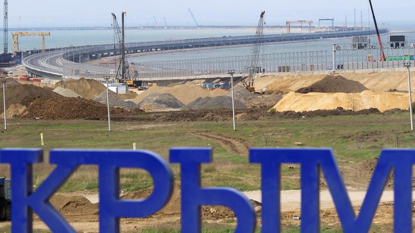 «Раздвоение мировоззрения»: как в России ответили на планы депутата Рады отобрать Крымский мост