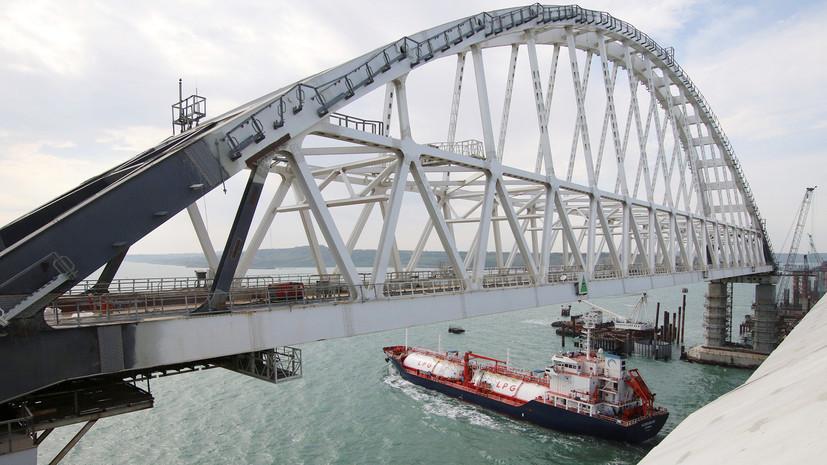 В Киеве предложили забрать у России Крымский мост в качестве «контрибуции»