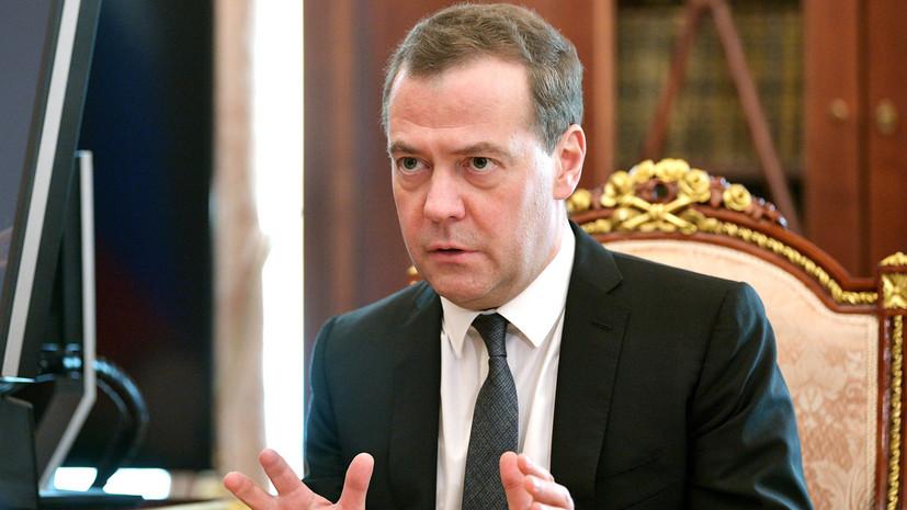 Медведев поддержал введение ответственности за исполнение россиянами санкций США
