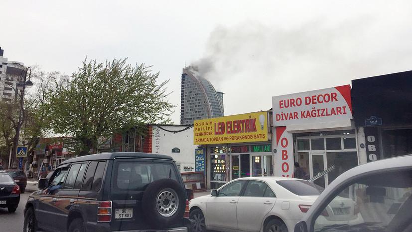 МЧС Азербайджана сообщило о ликвидации пожара в здании Trump Tower в Баку