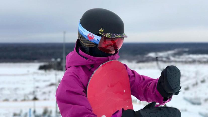 В Подмосковье скончалась 15-летняя сноудбордистка