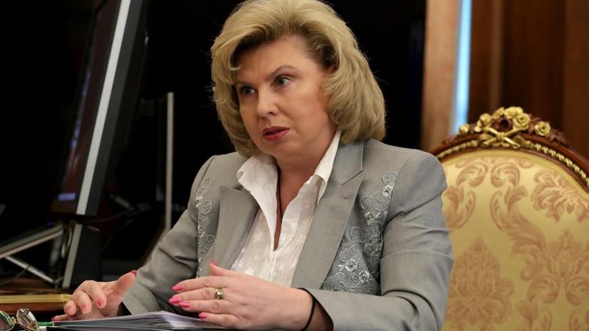 Москалькова обратилась в ООН в связи с задержанием на Украине жительницы Крыма