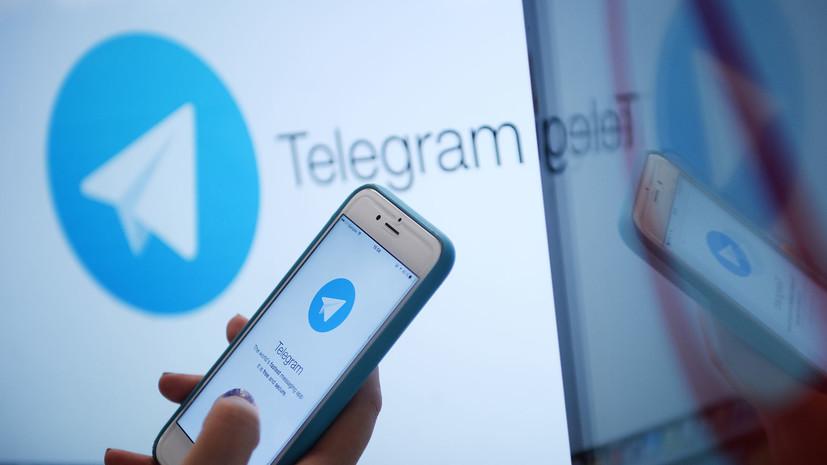 В Telegram сообщили, что сбой затронул пользователей в Европе, СНГ и на Ближнем Востоке