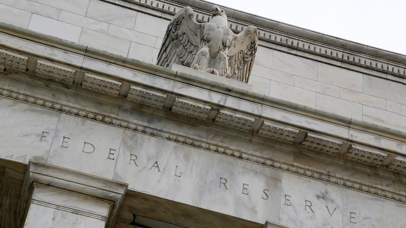 Как майское заседание ФРС США повлияет на финансовый рынок