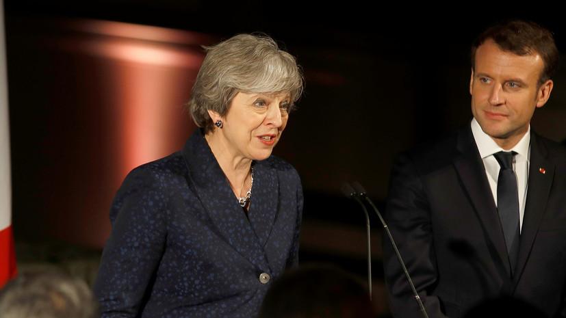 Макрон и Мэй призвали международное сообщество содействовать запрету химического оружия