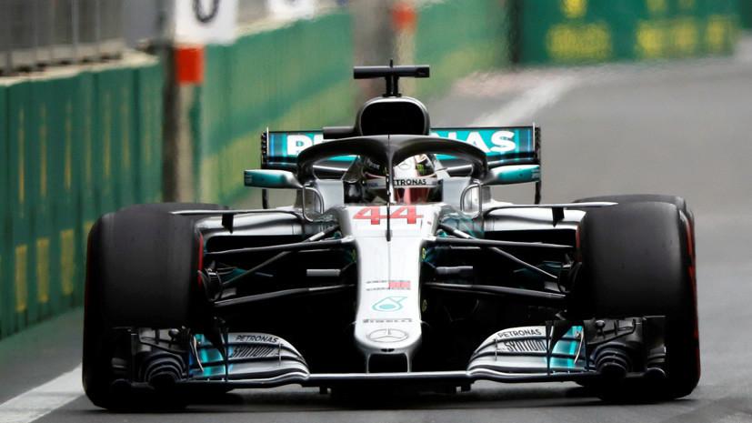 Авария Сироткина, успех Хэмилтона, столкновение Риккардо и Ферстаппена: итоги Гран-при Азербайджана «Формулы-1»