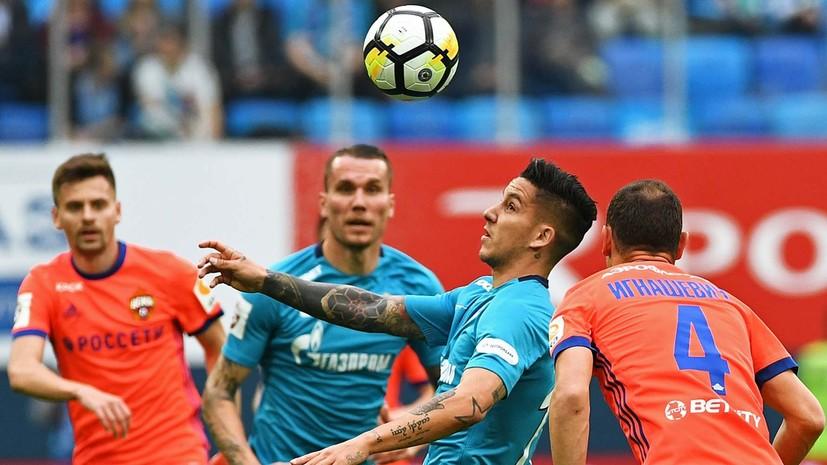 Чем запомнился матч 28-го тура РФПЛ «Зенит» — ЦСКА