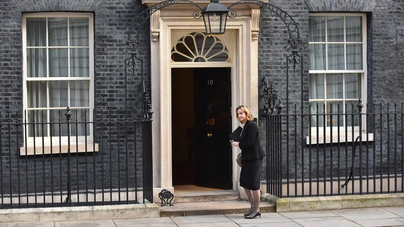 СМИ: Глава МВД Великобритании назвала причины своей отставки