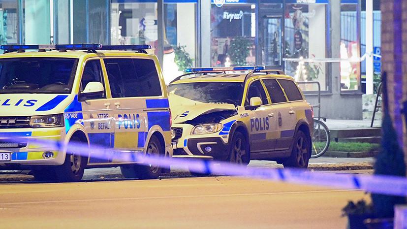 В Швеции арестовали трёх человек по подозрению в подготовке теракта