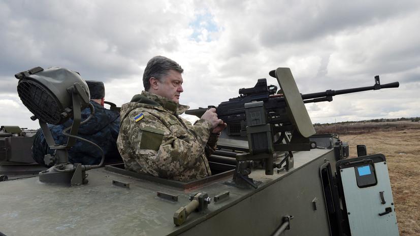 «Попытка легитимизировать преступления»: Порошенко объявил о начале операции объединённых сил в Донбассе
