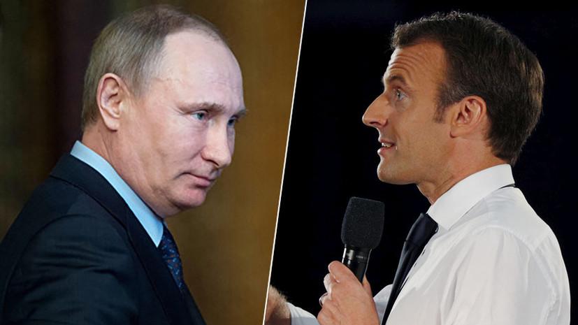 Путин и Макрон обсудили двусторонние отношения
