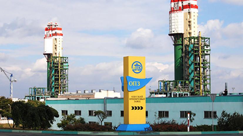 Одесский припортовый завод полностью остановил работу из-за прекращения поставок газа