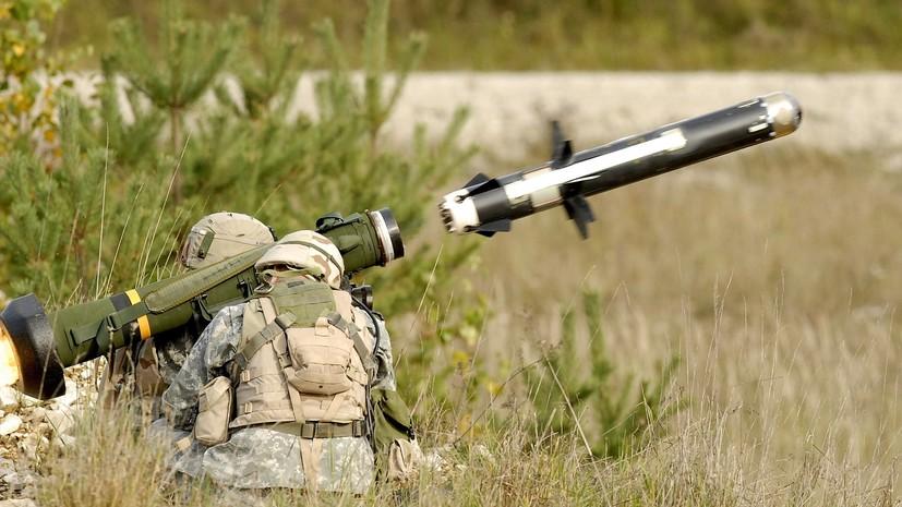 Эксперт прокомментировал поставку на Украину американских ракетных комплексов Javelin