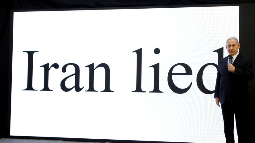 Нетаньяху заявил о сокрытии Ираном архивов по разработке ядерного оружия