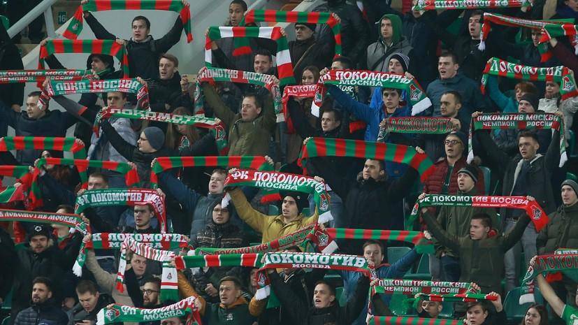 Коммерческий директор «Локомотива» отметил прирост болельщиков в течение нынешнего сезона